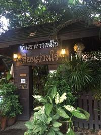 チェンマイ旅行@美味しい北タイ料理「フアンムアンジャイ」 - ☆M's bangkok life diary☆