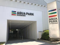 アクアパーク品川 - 麹町行政法務事務所