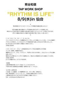 """熊谷和徳 TAP DANCE WORK SHOP  """"RHYTHM IS LIFE"""" in SENDAI 開催!! - Tap Dance Art Project 『TAP the FUTURE』 in 仙台 レポート"""