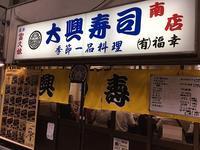 新世界の寿司「大興寿司 南店」 - C級呑兵衛の絶好調な千鳥足