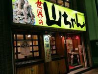 ★世界の山ちゃん★ - Maison de HAKATA 。.:*・゜☆