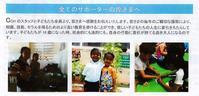 CCH「幸せの子供の家」の子供たちを支援しています。 - 有限会社スマイルのブログ