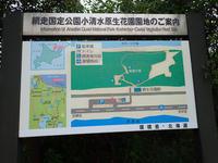 2017夏遠征⑪小清水原生花園 - 清治の花便り