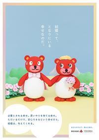 東日本銀行ポスター 「あなたのそばで、夢みる毎日。」vol.06 結婚編 - 真夜中のもち日記