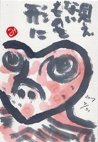 明日から8月 - きゅうママの絵手紙の小部屋
