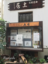 おもしろ楽しい空堀商店街②  〜老舗の昆布屋さん @大阪・谷町 - 趣味とお出かけの日記