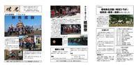 20170731 【町内会】町内会ニュース「暁光」発行 - 杉本敏宏のつれづれなるままに