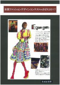 『第7回全国ファッションデザインコンテストinさばえ』一次審査通過しました!! - Nagoya Fashion College
