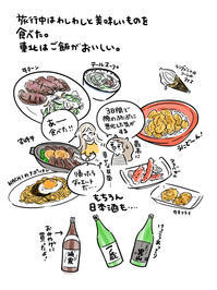 東北の旅 with母 旅の終わり - YO!YOPPARAI.