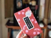 さくらんぼの香り - 五十路半ば、猫と暮らしと旅日記