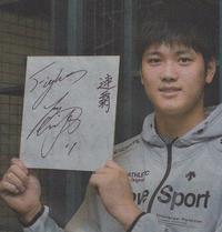 大谷翔平さんのサイン色紙 - ありがとう
