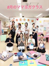 子育て広場りぼんさん8月のママヨガクラス - Sunshine Places☆葛飾  ヨーガ、マレーシア式ボディトリートメントやミュージック・ケアなどの日々