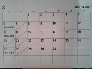 8月の予定 -