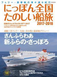 にっぽん全国たのしい船旅2017-2018 8月7日発売! - 船が好きなんです.com