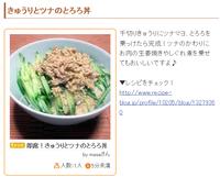 くらしのアンテナ掲載のお知らせ 「さっぱり簡単ランチに♪きゅうりの丼レシピ」 - candy&sarry&・・・2