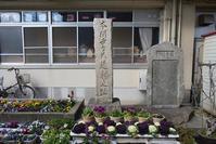 太平記を歩く。 その97 「本間重氏遠射之跡」 神戸市兵庫区 - 坂の上のサインボード