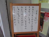 子どもたちへのメッセージ【一点集中】 - 慶応幼稚園ブログ【未来の子どもたちへ ~Dream Can Do!Reality Can Do!!~】
