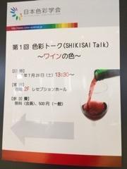 ワインの色 〜Shikisai*Talk(色彩トーク)@色彩学会東海支部〜 - ゆる気な日々 /// イン・ルーチェのブログ///