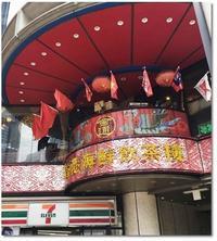 香港海鮮飲茶楼@心斎橋(大阪) - ☆Sweets diary☆Ⅱ