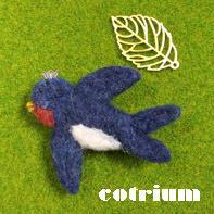 羊毛のつばめさんブローチ - cotrium(コトリウム) 手作り雑貨(マト・とり・動物など)