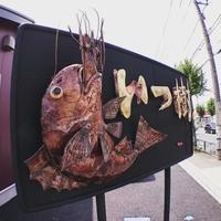 五ノ神製作所一号店「いつ樹」リニューアルオープン看板制作記⑥/最終回 - Studio fu-mine Copper Works