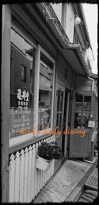 亀井堂@神楽坂 - miro's daily dining