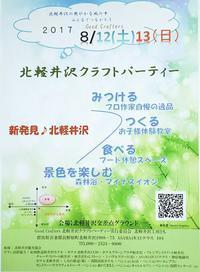 2017  北軽井沢クラフトパーティー - 浅間高原・北軽井沢 ペンション・ローエングリンの高原日記