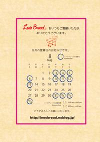 夏の営業日 - Lee's Bread@茅ヶ崎 Blog