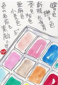 色の名は・・・ - きゅうママの絵手紙の小部屋