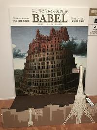 ブリューゲル「バベルの塔」展 国立国際美術館 - noriさんのひまつぶ誌