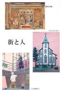 街と人〜グループ展のお知らせ - たなかきょおこ-旅する絵描きの絵日記/Kyoko Tanaka Illustrated Diary