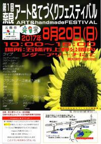 明日は 第1回 奈良 アート&てづくりフェスティバルです - maruwa★taroのFelt Factory