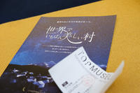 東京都写真美術館 世界で一番美しい村 - X-T1やあれこれ