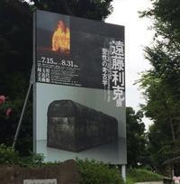 遠藤利克展ー聖性の考古学(埼玉県立近代美術館)に行ってきました。オススメです♩ - 造形+自然の教室  にじいろたまご