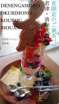 ブルーベリーがいっぱいのパフェ - 田園菓子のおくりもの工房 里桜庵