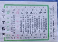 ベルク工程表 8月2日(水) - しんちゃんの七輪陶芸、12年の日常