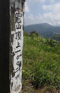 私の百名山 36/100 中野冠山(広島県北広島町)2 - ずんどこどっこいしょ