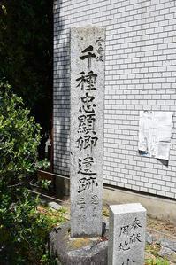 太平記を歩く。 その106 「雲母坂~雲母坂城跡」 京都市左京区 - 坂の上のサインボード