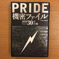 PRIDE機密ファイル - 湘南☆浪漫