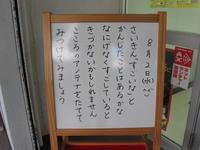 子どもたちへのメッセージ【心の動き】 - 慶応幼稚園ブログ【未来の子どもたちへ ~Dream Can Do!Reality Can Do!!~】