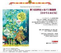 第16回阿佐ヶ谷バリ舞踊祭 - 渡バリ病棟