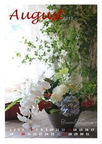 8月のカレンダー「明日から夏休みです」 - Bloom&Grow通信「芦屋から 季節の色と香りに包まれた贅沢な毎日」