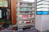 意識高い系自販機 - 渋谷のつま先