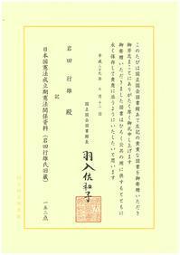 憲法便り#2103:国立国会図書館での『日本国憲法成立期憲法関係資料(岩田行雄旧蔵)』(153点)の寄贈受け入れが正式に決定しました! - 岩田行雄の憲法便り・日刊憲法新聞