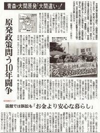 青森・大間原発「大間違い」! 原発政策問う10年闘争 プルトニウム消費の「切り札」「やめたら再処理工場も無意味に」/東京新聞 - 瀬戸の風