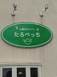 恒例ランチツアー @Fujieda('ω') - ほっこりしましょ。。
