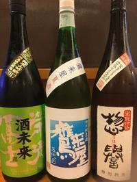 今月の日本酒 - 旬菜和食山盛り 長浜だより