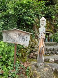 『円空街道の鯖大師石像や円空仏と粥川の橋の鰻飾りなど・・・・・』 - 自然風の自然風だより