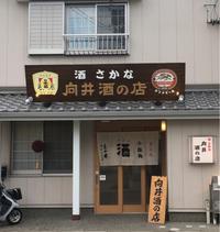 向井酒の店 - 腹ペコ旅行記