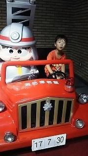 消防博物館 - ~ワンパク五歳児子育て中~
